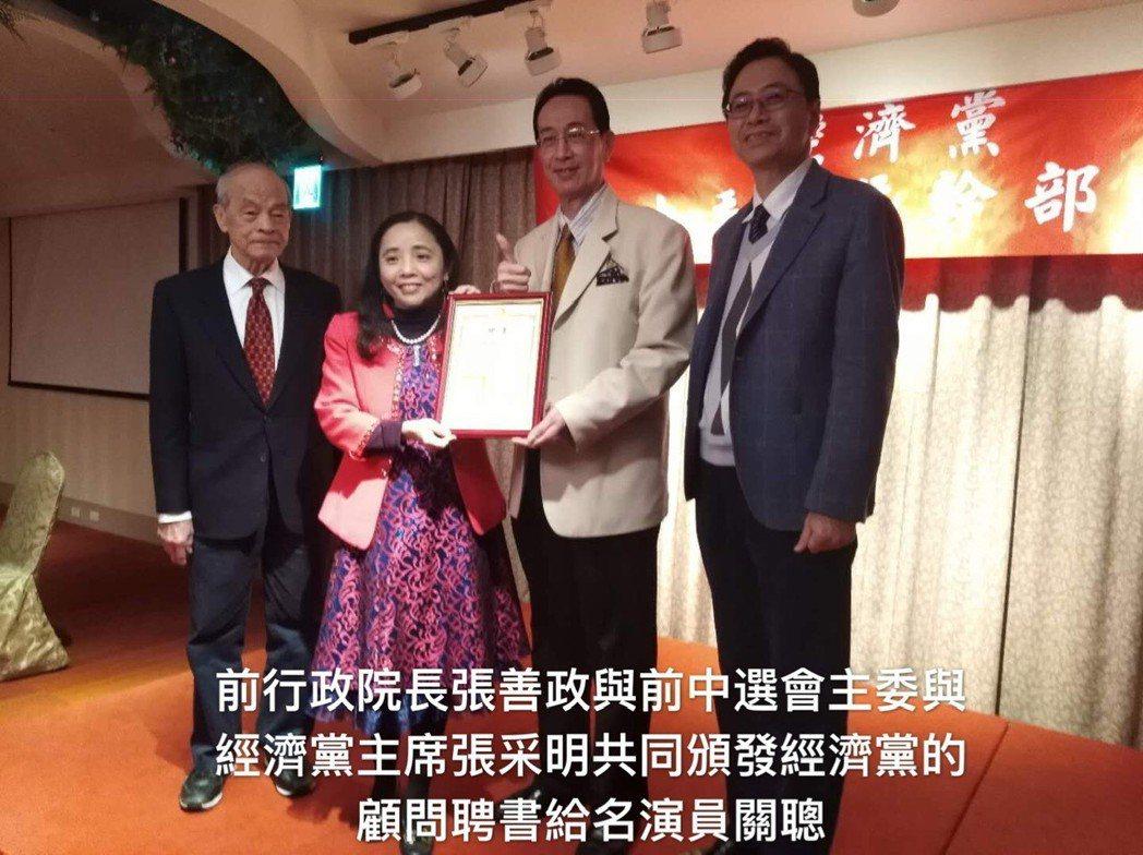 經濟黨聘請名演員關聰為顧問。
