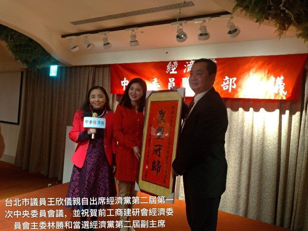 台北市議員王欣儀致贈林勝和當選經濟黨副主席賀匾。