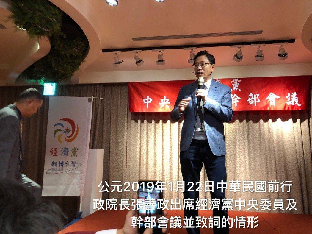 張善政在經濟黨中央委員會議上致詞。