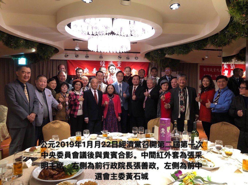 張善政黃石城王調軍等貴賓蒞臨經濟黨中央委員會議後與主席張采明和幹部合影。