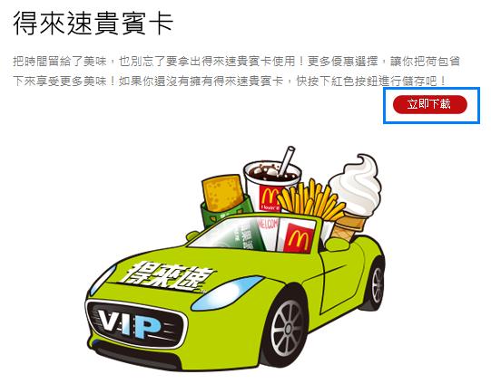 圖片來源/台灣麥當勞