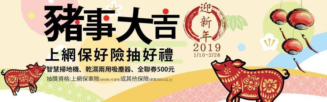 即日起至2月28日,在「新光幫我保www.sk858.com.tw」網路投保旅平...