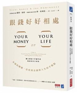 跟錢好好相處:幸福的關鍵,是找到金錢與人生的平衡點 博客來
