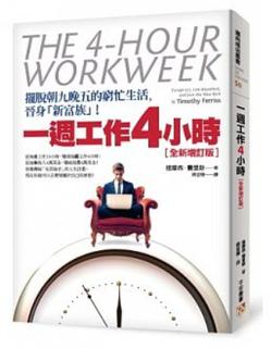 一週工作4小時:擺脫朝九晚五的窮忙生活,晉身「新富族」!【全新增訂版】 博客來