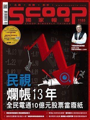 《獨家報導》1185期-民視爛帳13年 全民電通10億元股票當廢紙