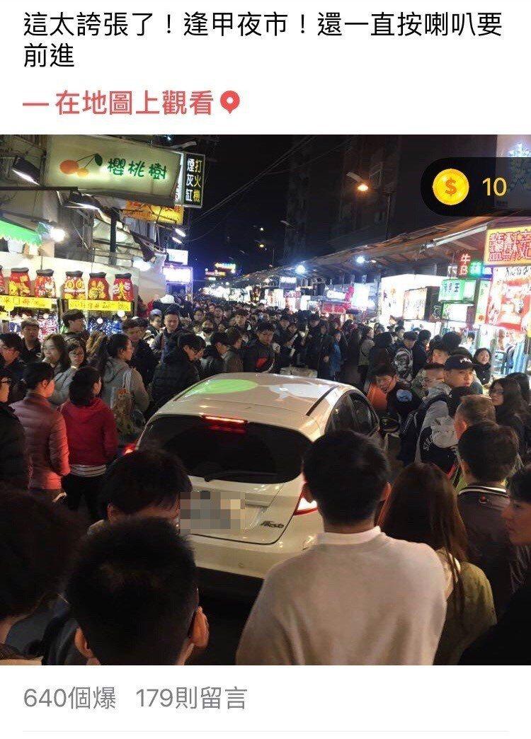 台中市有轎車駕駛在假日開進人潮擠爆的逢甲夜市,被網友拍照後貼到臉書。圖/摘自臉書...