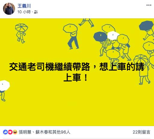 台中立委補選民進黨落敗,候選人王義川在臉書發文「老司機繼續帶路」,強調會繼續關心...
