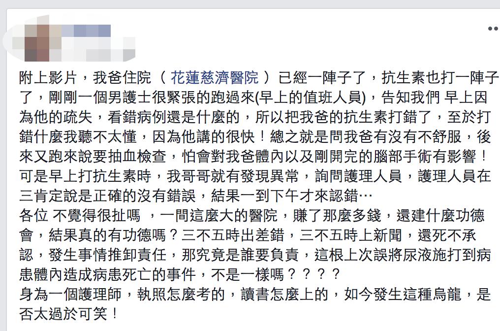 一名網友臉書貼文指出,花蓮慈濟醫院護理師在對父親施打抗生素時,竟誤注射過量劑量,...