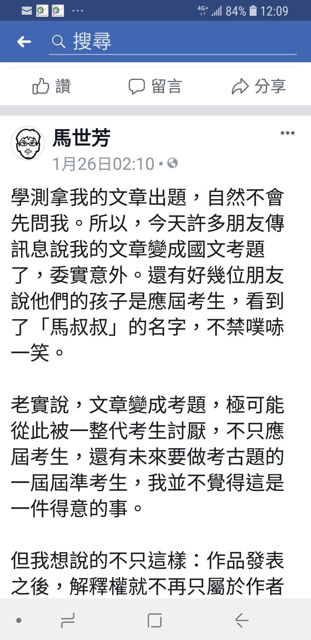 學測國文考題引自作家馬世芳的文章,但馬在臉書上表示「自己也答不出答案」。圖/取自...