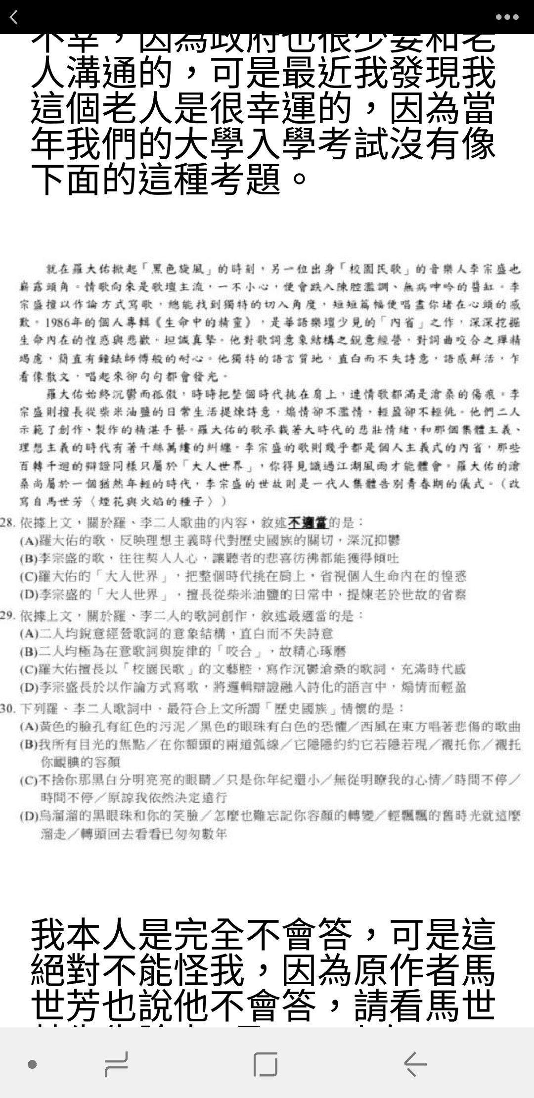 李家同發表文章表示對學測國文考題內容不以為然。圖/取自網路