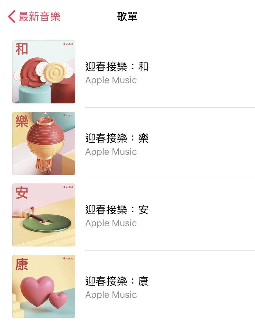 Apple Music年前準備了「迎春接樂」音樂福袋,將陸續推出8組應景歌單。圖...
