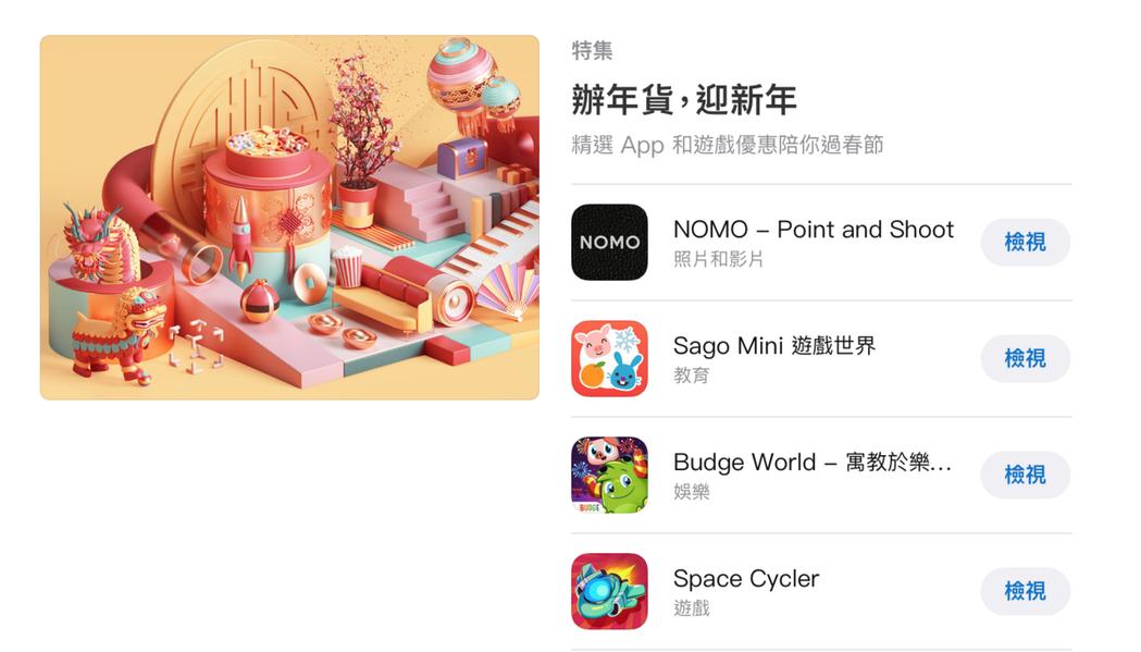 即日起至1/31止,App Store多款實用應用程式與手機遊戲推出半價以上的訂...