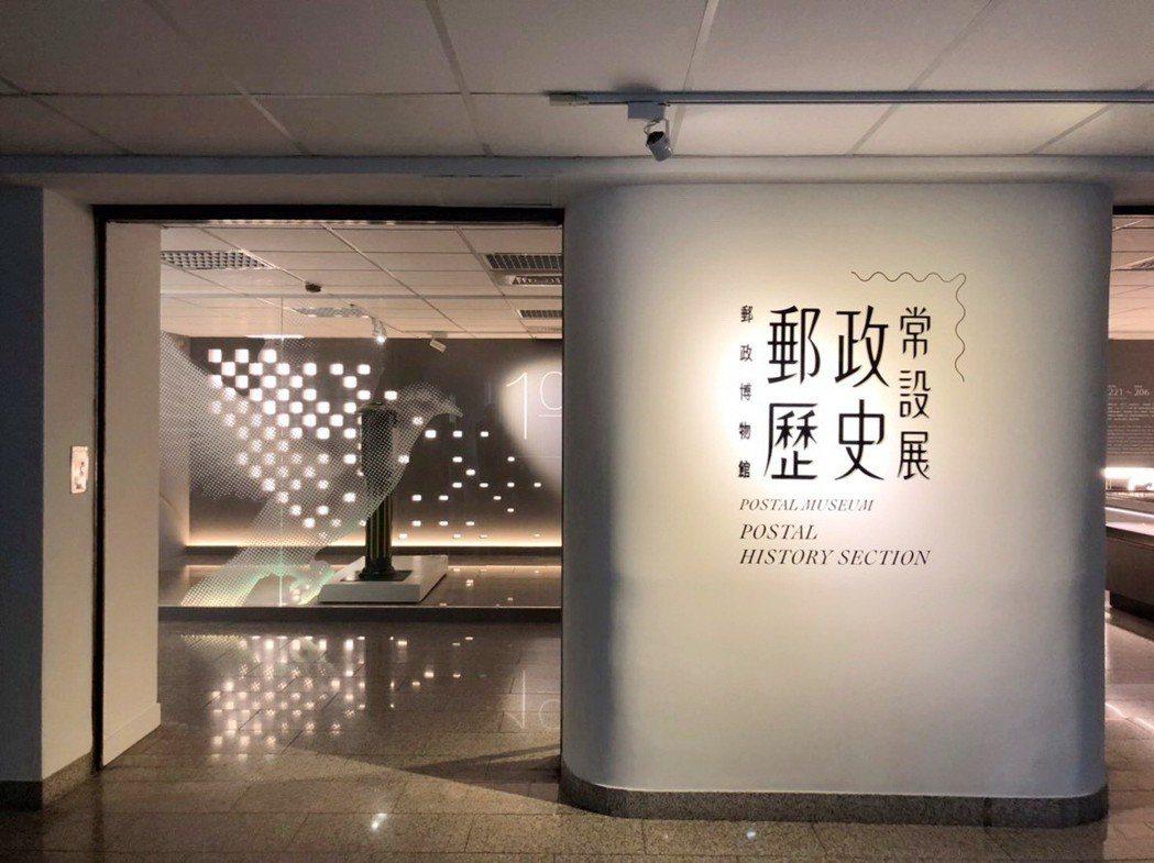 郵政歷史常設展新開幕。 中華郵政/提供