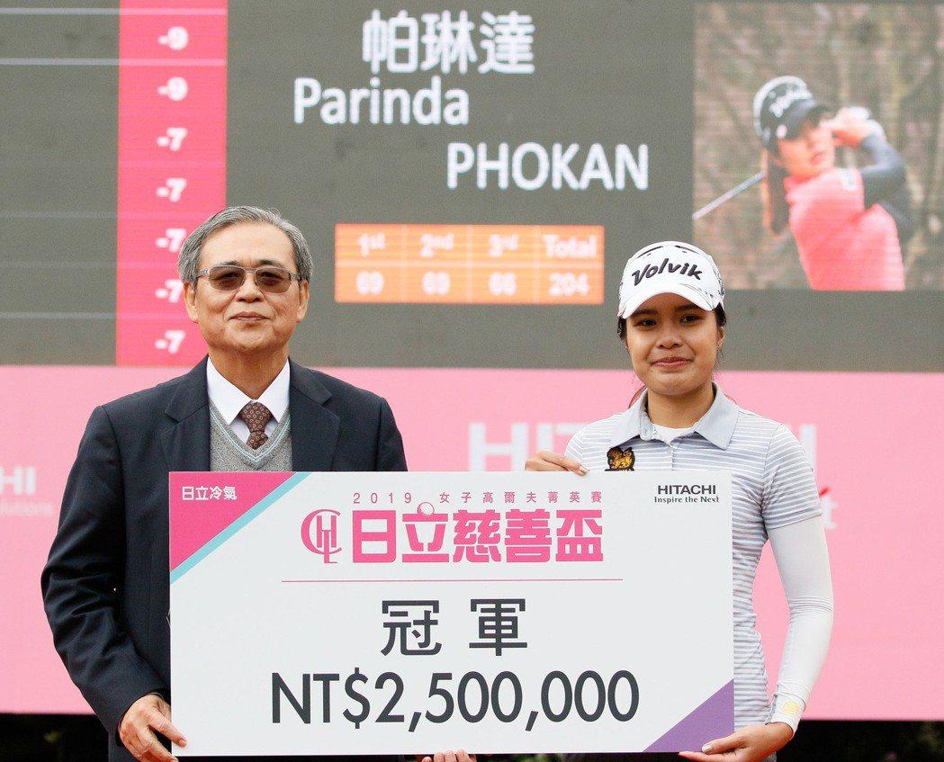 台灣日立江森自控公司總經理張簡敏杰(左)頒發冠軍獎金給帕琳達。 業者/提供