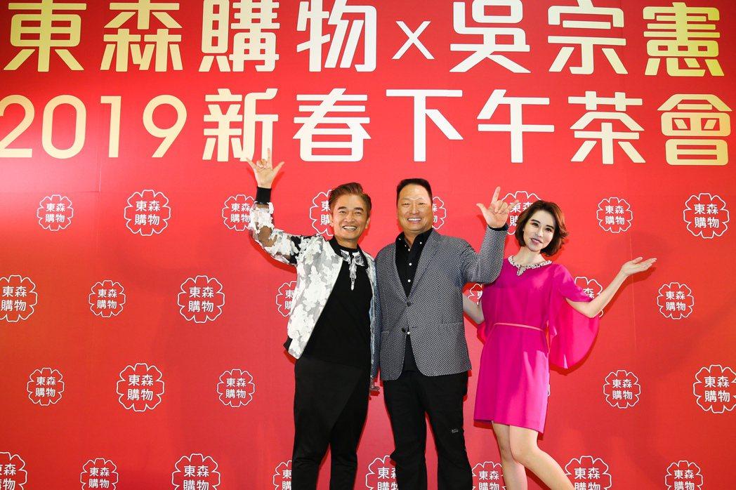 綜藝天王吳宗憲(左起)、東森總裁王令麟、購物專家斯容在新春下午茶會合影。東森購物...