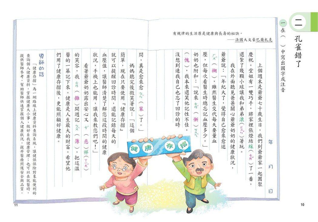 南一出版社在今年秋天小五學生的國語課本第九冊習作編入健保相關題材,提醒小朋友「健...
