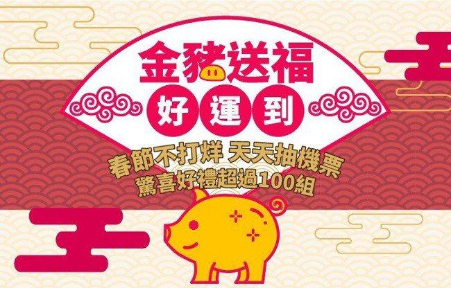 中華航空喜迎新春,年節期間官網購票享超值優惠,歡慶金豬年推出「2019 金豬送福...