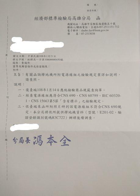 鄭姓讀者提供之標檢局回函。圖/讀者提供