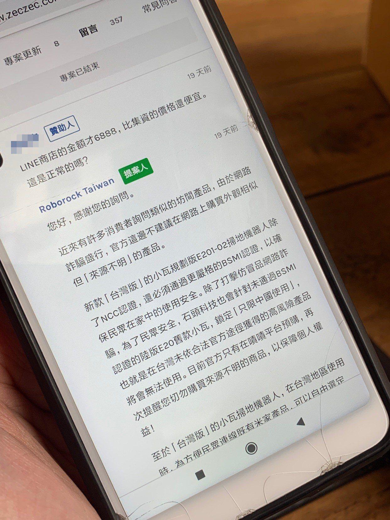 讀者表示,當初願意多花三千元購買台灣版,就是為了BSMI安全認證。圖/讀者提供