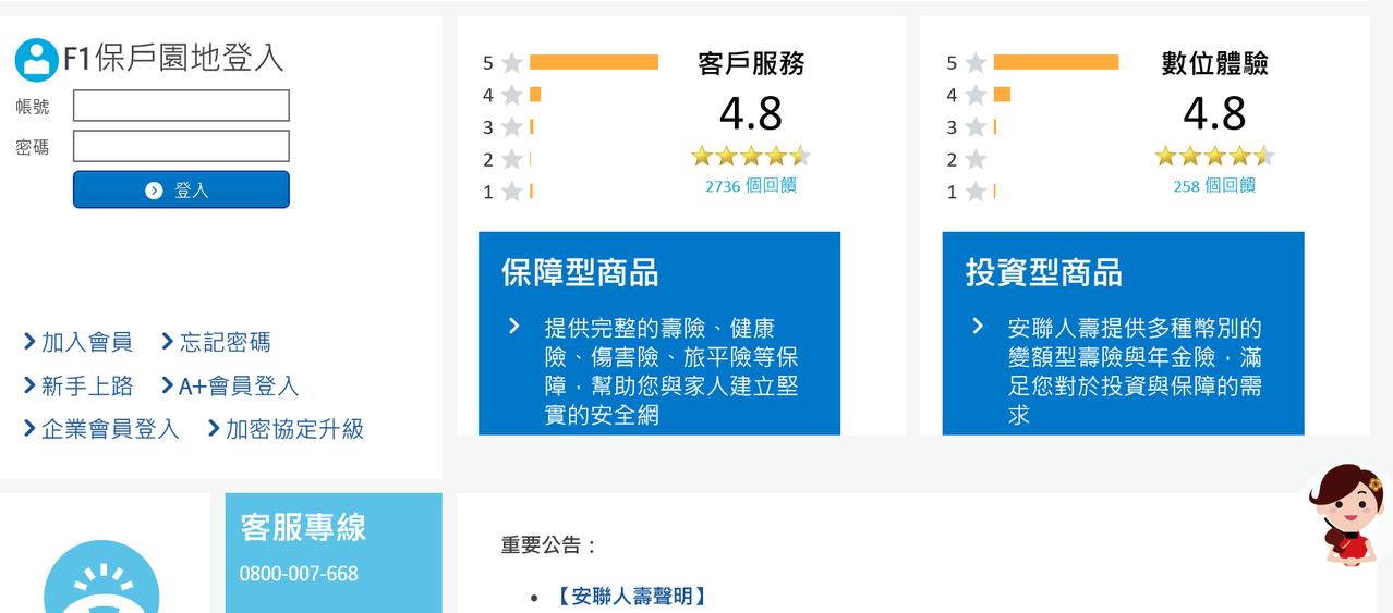 安聯人壽在官網上即時揭露過去三個月的滿意度平均分數,國內金融業首例。(取自安聯人...