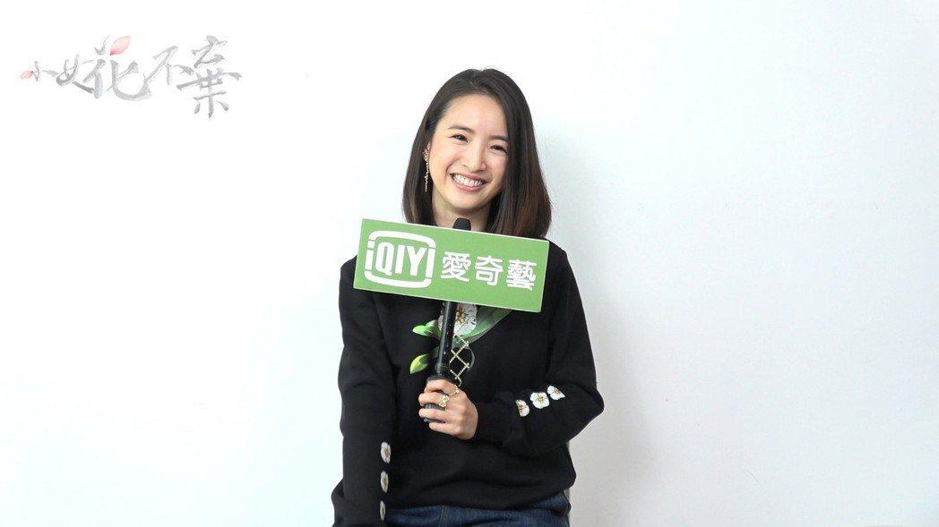 林依晨感謝粉絲支持「小女花不棄」。圖/愛奇藝台灣站提供