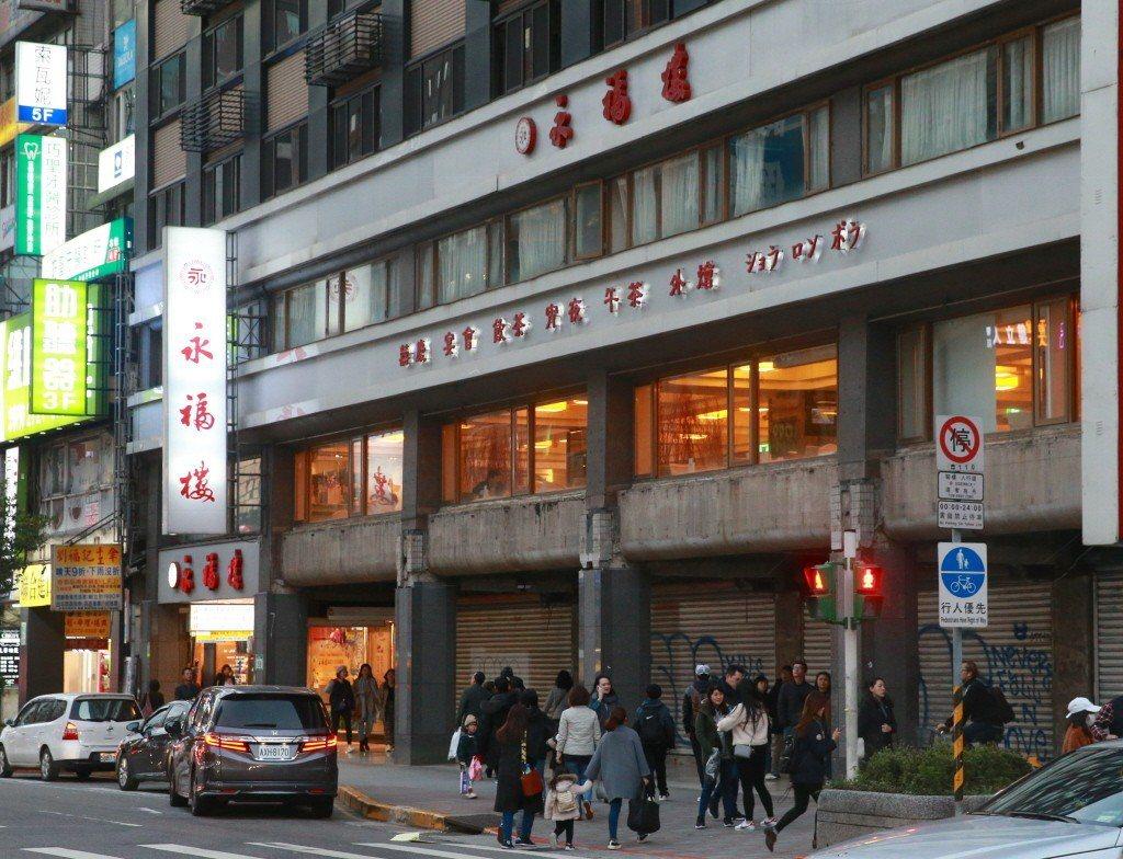 台北市忠孝東路上的永福樓傳將熄燈。聯合報系資料照/記者黃義書攝影