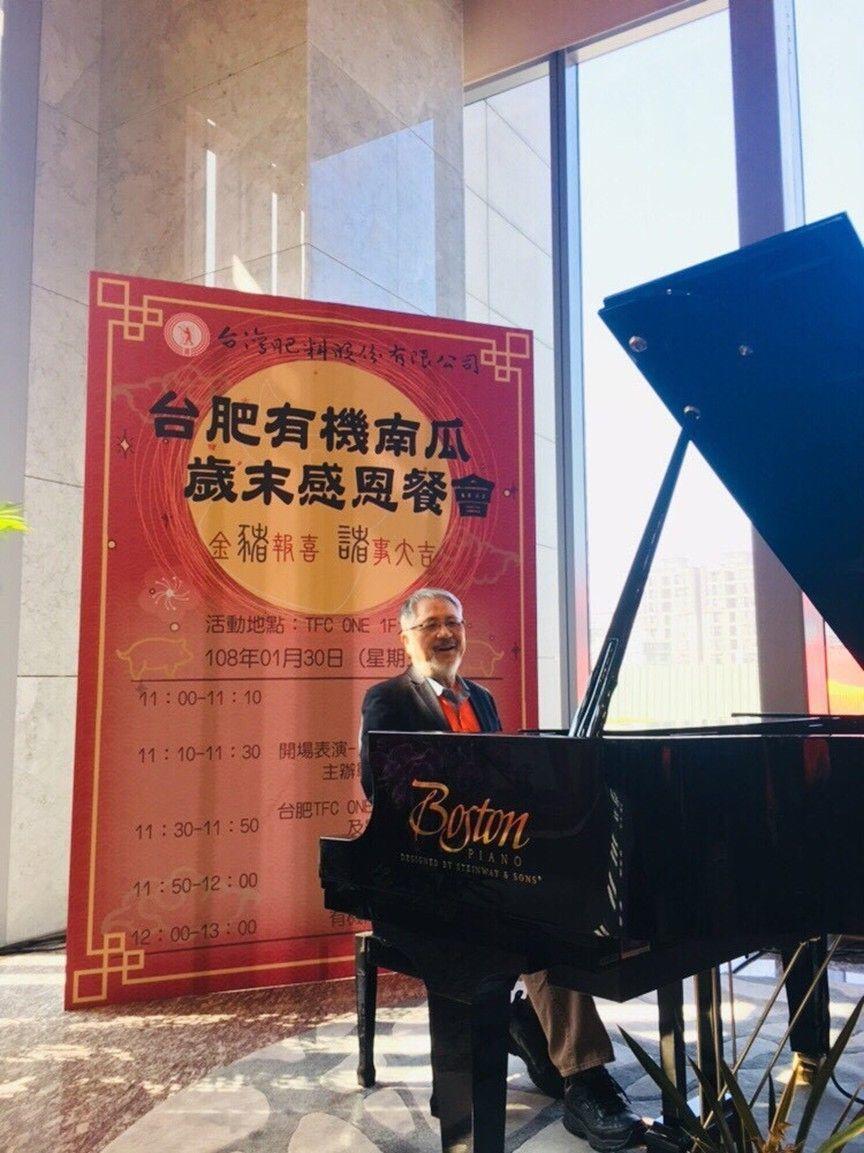 台肥董事長康信鴻在活動現場親自彈奏鋼琴,現場嘉賓均沉醉在優美的旋律中  台肥公司...