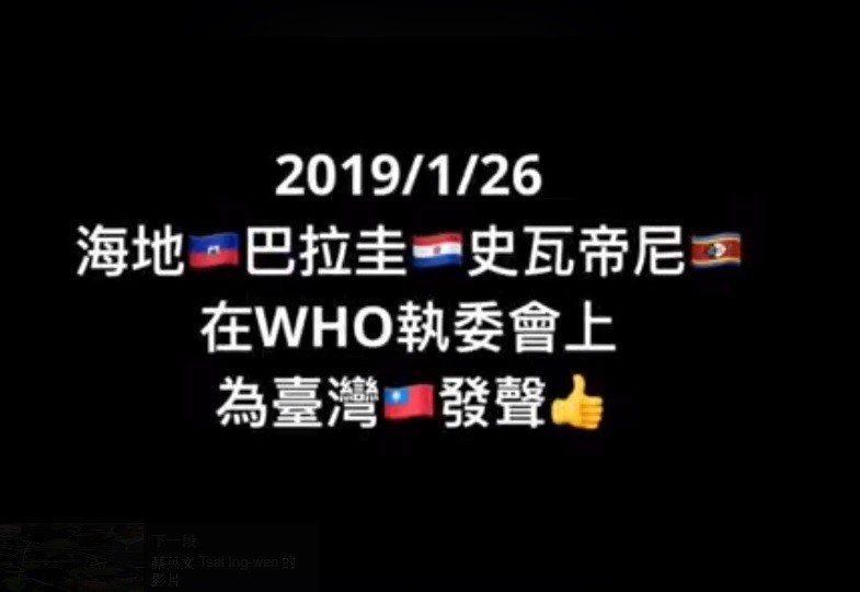 統蔡英文今晚在臉書分享國際友人為台灣參與世界衛生大會發聲的影片。 圖擷自總統蔡英...