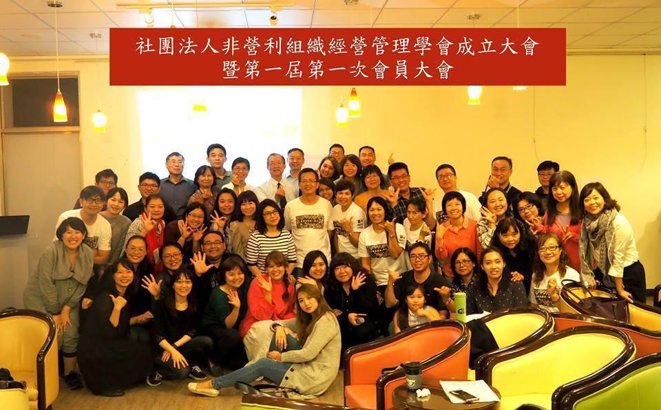 「社團法人台灣非營利組織經營管理學會」成立大會暨第一屆第一次會員大會合影。   ...