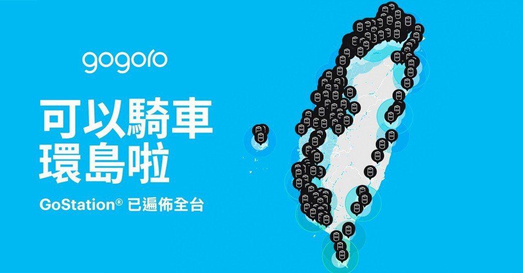 Gogoro電池交換站已遍布全台。 圖/Gogoro提供