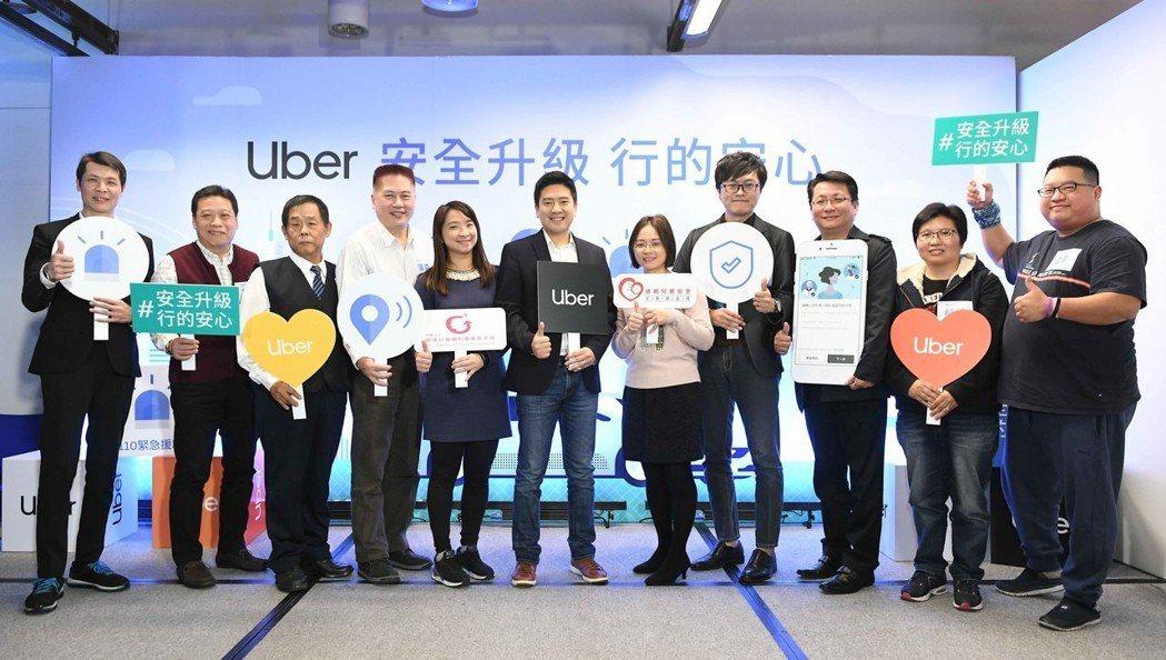 Uber於宣布推出「安全工具組」,持續提升便捷、可靠、有品質的乘車體驗。 Ube...