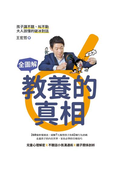 書名:《全圖解教養的真相》 作者:王宏哲 出版社:親子天下 出版日期:2019年01月10日