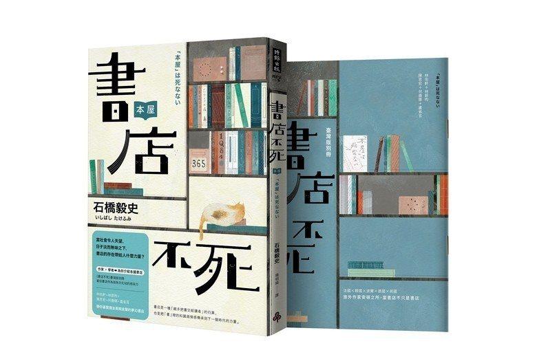 《書店不死》新版加增臺灣版別冊。 圖/時報出版提供