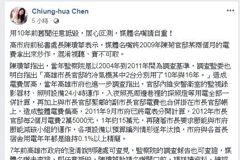 陳菊官邸2個月電費12萬? 舊市府團隊臉書抨擊名嘴引據不實