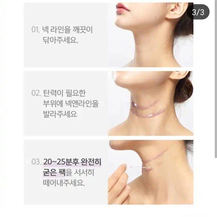 YURICA頸紋修護凝膠,可以敷在頸紋上。圖/摘自IG