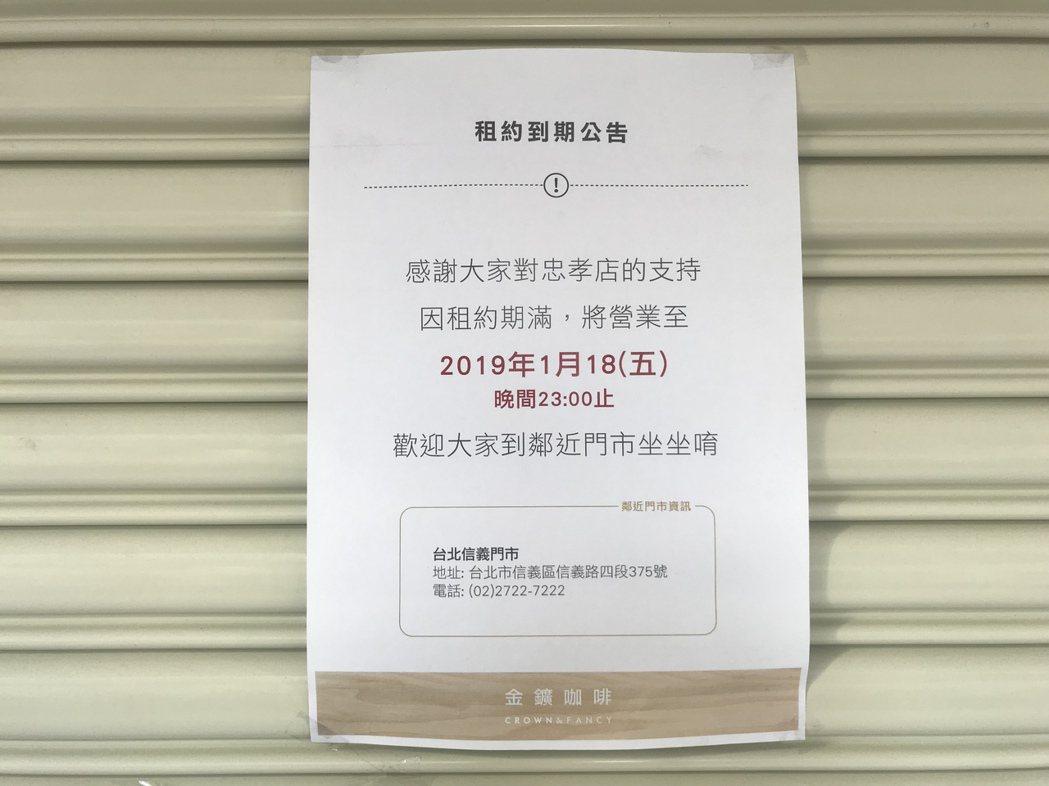 金鑛咖啡忠孝店貼出告示歇業。記者游智文/攝影