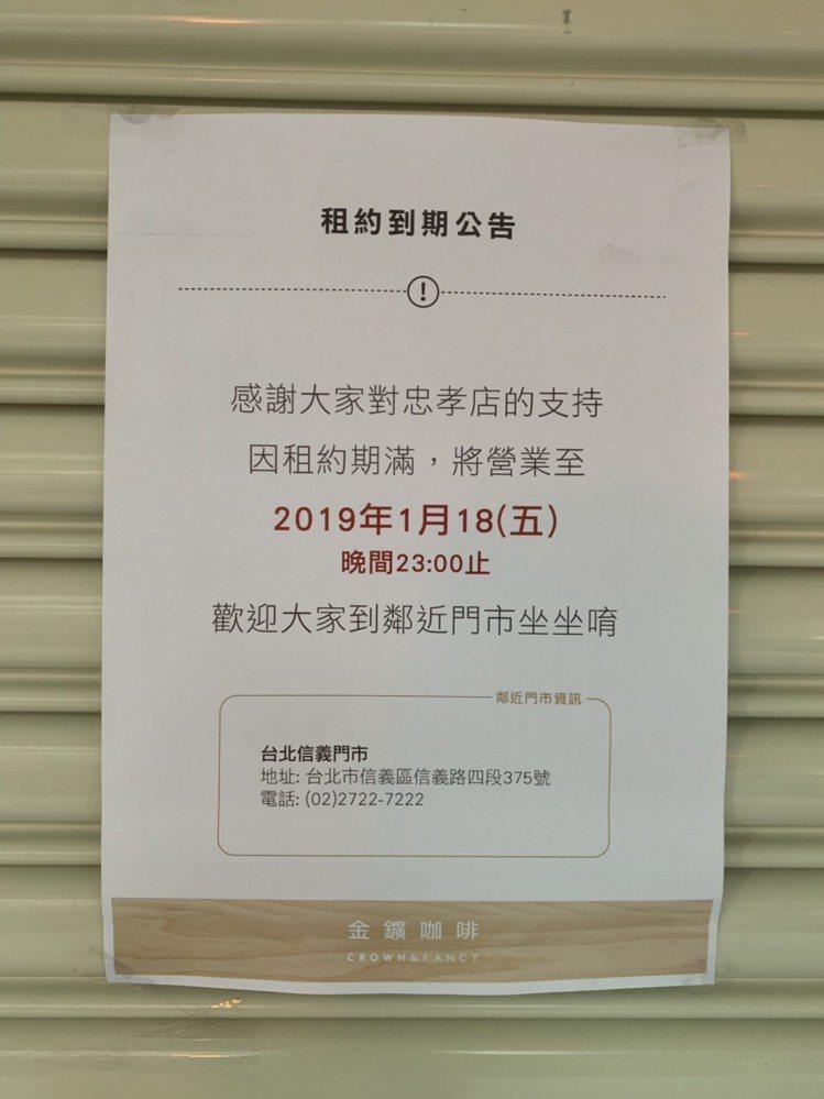 業者貼出公告,金礦咖啡忠孝門市日前悄悄結束營業。記者張芳瑜/攝影