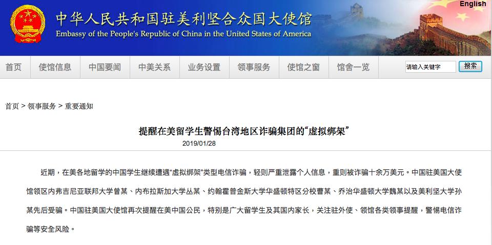 中國大陸駐美大使館發布重要通知,提醒在美留學生警惕台灣地區詐騙集團的「虛擬綁架」...