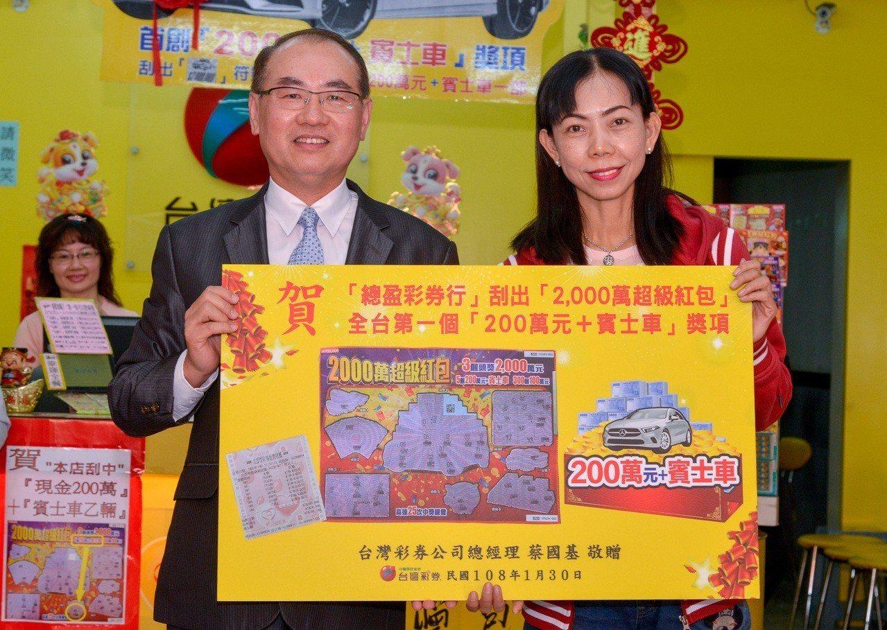 台灣彩券總經理蔡國基(左)。台彩公司/提供