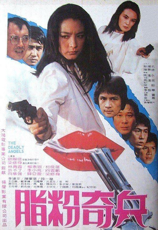 梁修身執導的「脂粉奇兵」,林青霞擔任第一女主角。圖/摘自HKMDB