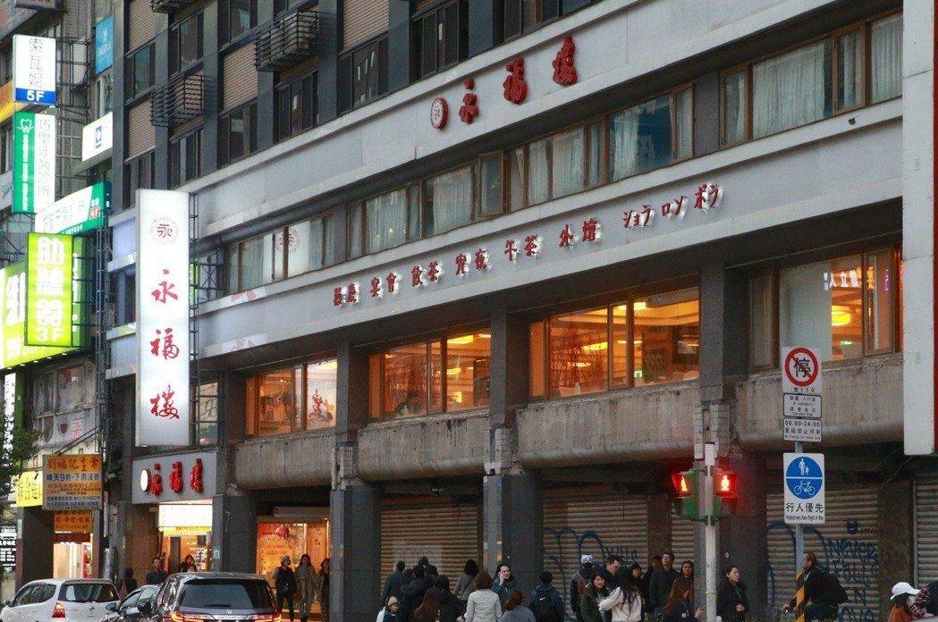 台北市忠孝東路上的永福樓將熄燈。 聯合報系資料照/記者黃義書攝影