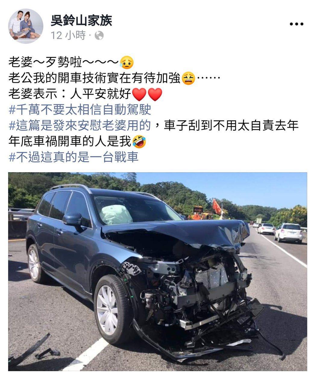 圖/擷自吳鈴山臉書