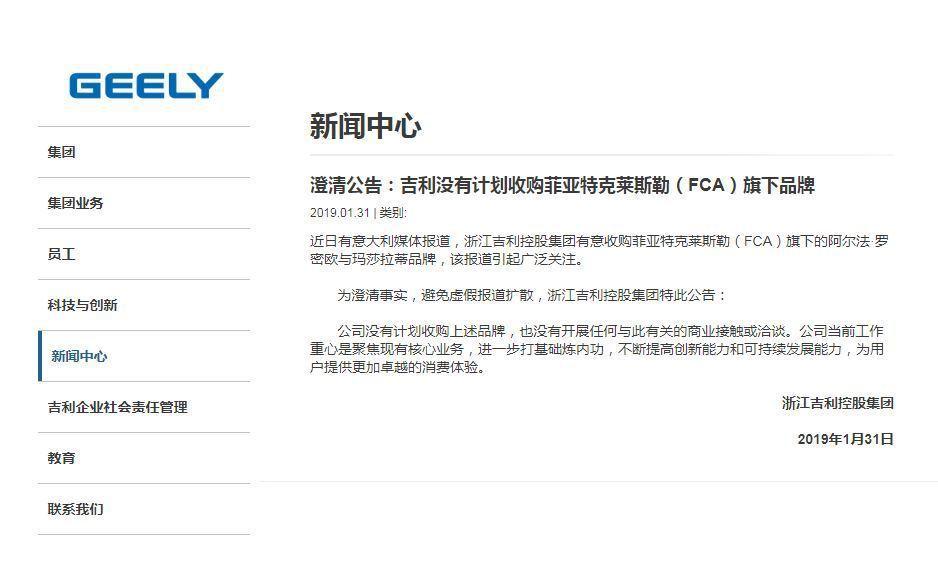 吉利集團發公告聲名未有收購計畫。 摘自吉利集團