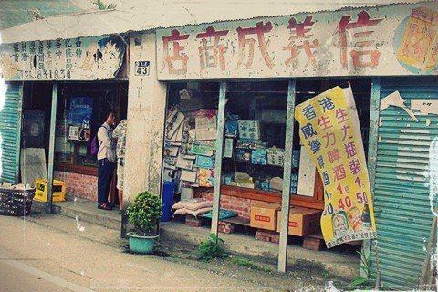 農村的雜貨店功能幾乎無所不包。圖/報系資料照