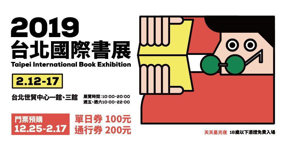 2019台北國際書展,2月12-17日於台北世貿中心一館、三館,詳情請見官網:<...