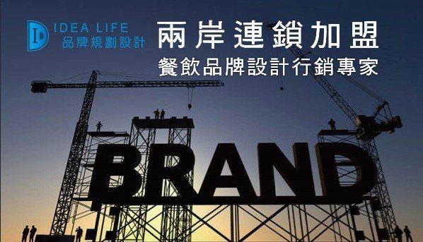 IDEA LIFE品牌規劃設計是兩岸連鎖加盟餐飲品牌設計行銷專家。 IDEA L...