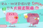 便血、排便習慣改變 恐為大腸直腸癌