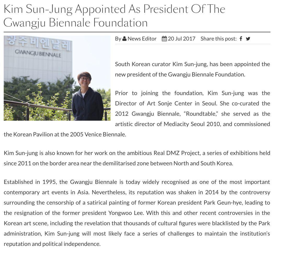 金宣廷於2017年接任光州雙年展基金會主席一職