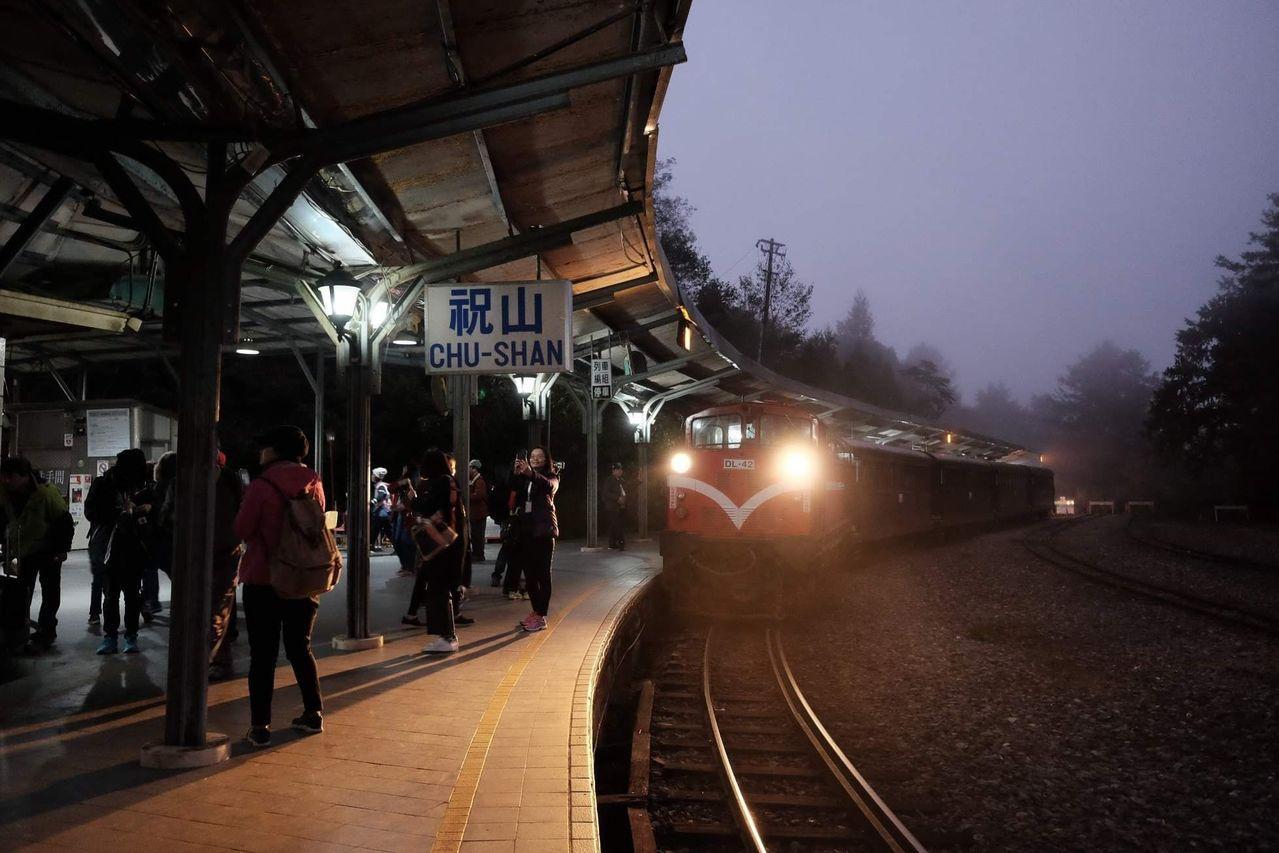 祝山車站。圖/阿里山林鐵管理處提供