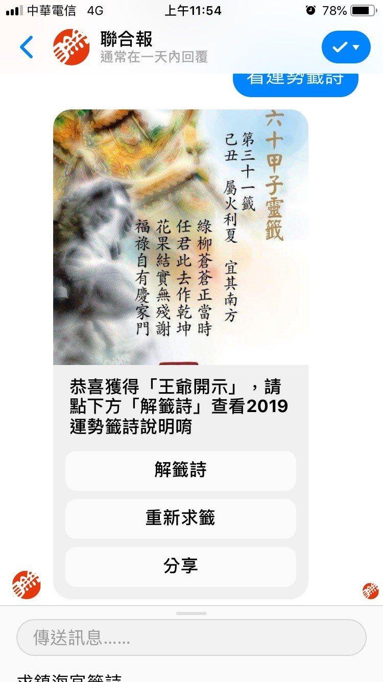 3、求到籤詩後,可以按「解籤詩」查看籤詩的含意。